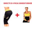 Наборы для экспресс-похудения